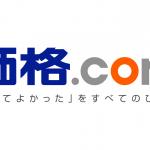 価格.com引越し見積もりのロゴ
